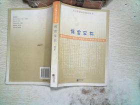 傅雷家书     书脊破损。有笔记