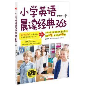 小学英语晨读经典365:双语版。中