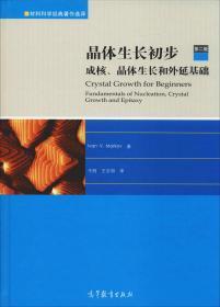 晶体生长初步:成核、晶体生长和外延基础(第二版)