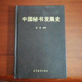 中国秘书发展史…【精装】