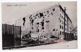 """民国 日本老明信片 四行仓库 可见仓库外部弹痕 四行仓库位于上海静安区中南部的苏州河北岸,西藏路桥的西北角,地址为光复路1号。它是一座钢筋混凝土结构的六层大厦,占地0.3公顷,建筑面积2万平方米,屋宽64米,深54米,高25米。创建于1931年,它原是四间银行--金城、中南、大陆、盐业共同出资建设的仓库,所以称为""""四行""""。"""