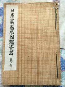 日本书画名家编年史