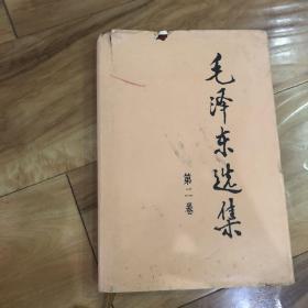 毛泽东选集 第二卷 小16开精装1991年第2版