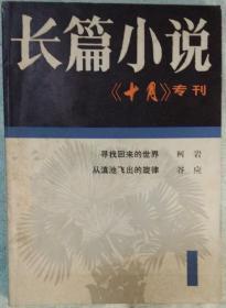 《十月》专刊《长篇小说》1983年第1期总第1期创刊号(柯岩长篇《寻找回来的世界》谷应长篇《从滇池飞出的声音》)