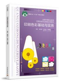 """印刷色彩基础与实务(中国轻工业""""十三五""""规划立项教材)"""