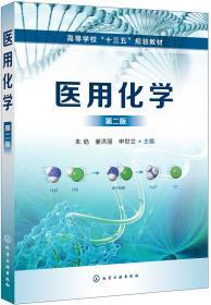 医用化学 第二版