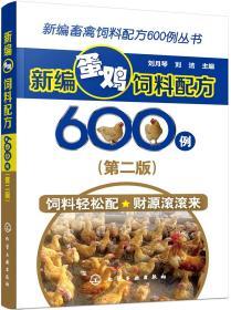 新编蛋鸡饲料配方600例