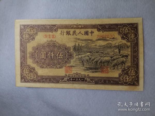 第一套人民币 伍仟元纸币 编号2902030