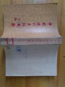 中国现代出版史料-乙编=张静庐著-1955年1印3500册-中华书局