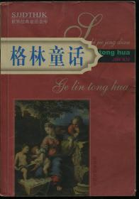 世界经典童话金库 365夜故事 一千零一夜 格林童话 安徒生童话 全四册