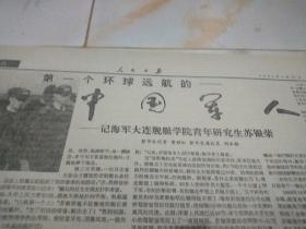 人民日报1994年4月10日第一个环球远航的中国军人,记海军大连舰艇学院青年研究生苏银荣!中国人民政治协商会议章程!看好再拍