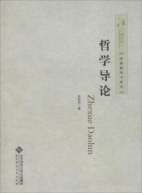 经典教科书系列:哲学导论
