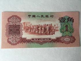 第三套人民币枣红1角 枣红壹角 纸币