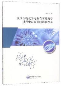 浅谈生物化学专业在实践教学过程中存在的问题和改革