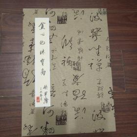 侠军连环画原稿一一贪心珠宝商(发表于幽默大师1997年第5期,送出版物)