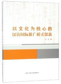 以文化为核心的汉语国际推广模式探蠡