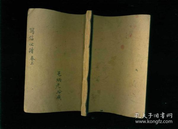 民國木刻本:新增唐著寫信必讀(卷上)(目錄、卷一、卷二)