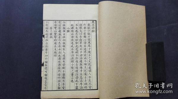 民國精印鉛活字本;  雙魚尾 花口《戴敏文集》《王阮》2種合訂一冊全。