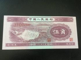 第二套人民币5角纸币