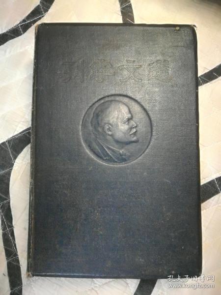 【民国旧书】列宁文选 两卷集 第一卷 布面精装 蓝色外壳 浮雕版 无勾画笔迹