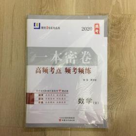 2020年高考 一本密卷 文科数学 高频考点频考频练 原创1号系列丛书 附参考答案