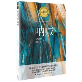 吶喊(6年級)/統編小學語文教科書同步閱讀書系