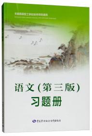 语文(第3版)习题册/全国高级技工学校技师学院通用