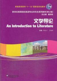 文学导 论修订版 杨金才  王海萌 上海外语教育出版社