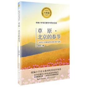 六年级-草原.北京的春节