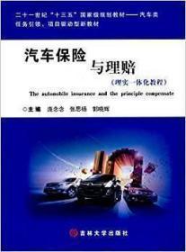 汽车保险与理赔 张思杨 吉林大学出版社
