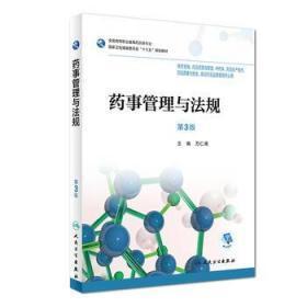 药事管理与法规 第三3版 万仁甫 人民卫生出版社