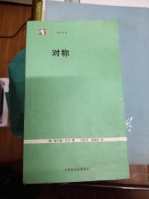 译文经典 : 对称
