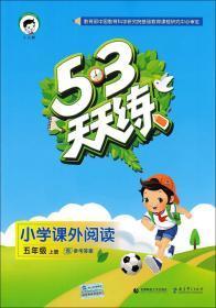 53天天练 小学课外阅读 五年级上册 人教版 2018年秋