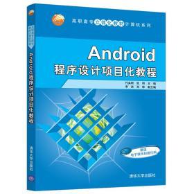 Android程序设计项目化教程(高职高专立体化教材计算机系列)