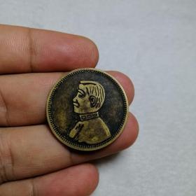 民国开国纪念币 孙像黄铜 十文铜板