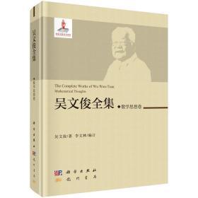吴文俊全集(数学思想卷)