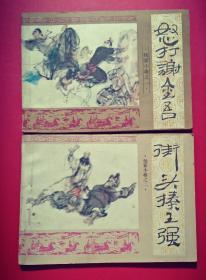 杨家小将:(1--2-册两本合售)