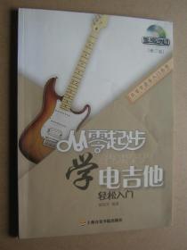 從零起步學電吉他輕松入門