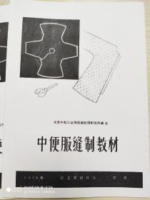 中便服缝制教材,古法旗袍裁剪书籍 ,古法小袄裁剪书籍