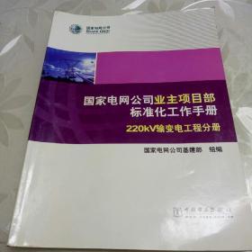 国家电网公司业主项目部标准化工作手册220kv输变电工程分册