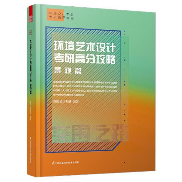 环境艺术设计考研高分攻略 景观篇(本科教材)