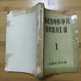 福建省中医中药特效验方汇辑1