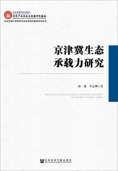 京津冀生态承载力研究