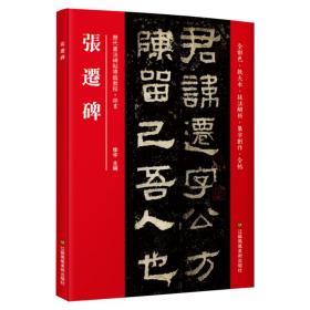 历代书法导临教程·隶书:张迁碑