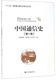 中國通信史:第一卷