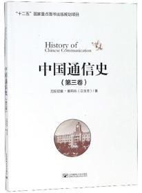 中国通信史(第3卷)