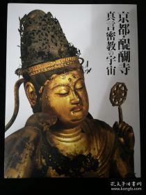 京都 醍醐寺 真言密教の宇宙 京都醍醐寺 真言密教的宇宙