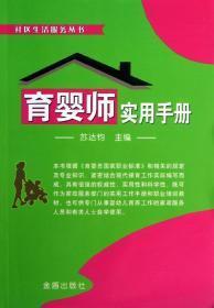 社区生活服务丛书:育婴师实用手册