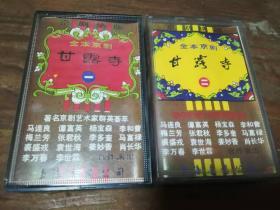 磁带 全本京剧 甘露寺一,二
