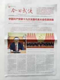 今日武侯2017年10月26日,中国共产党第十九次全国代表大会闭幕。(8版全)